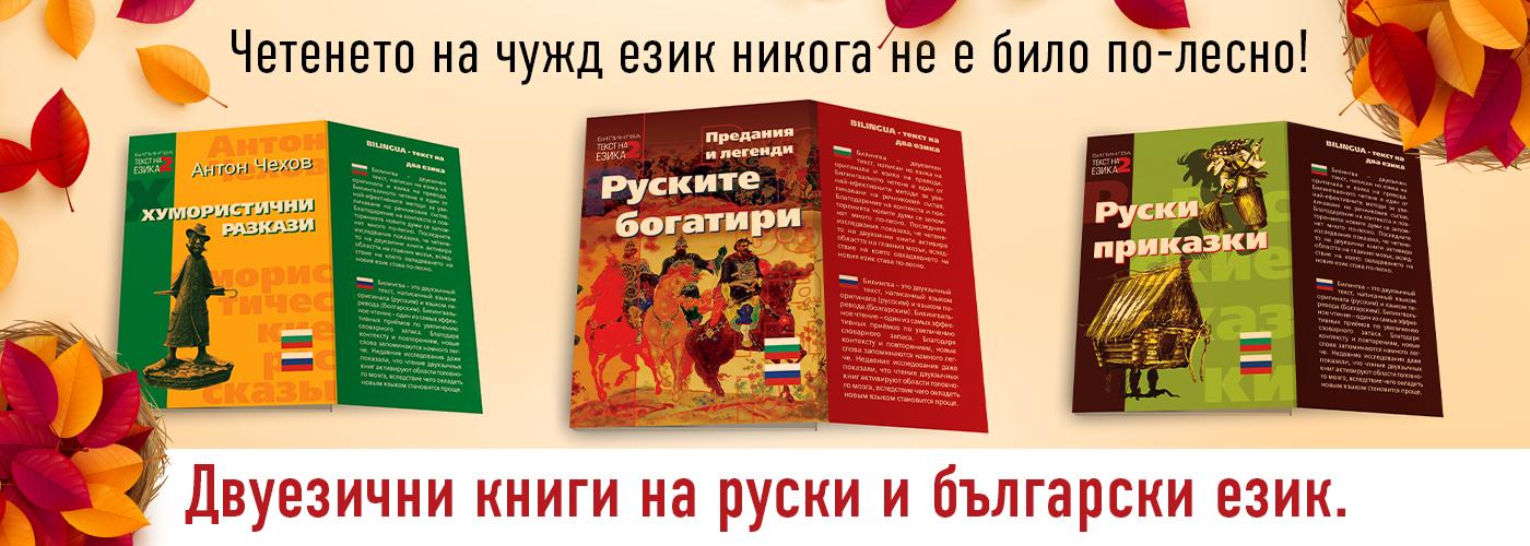 Двуезични книги