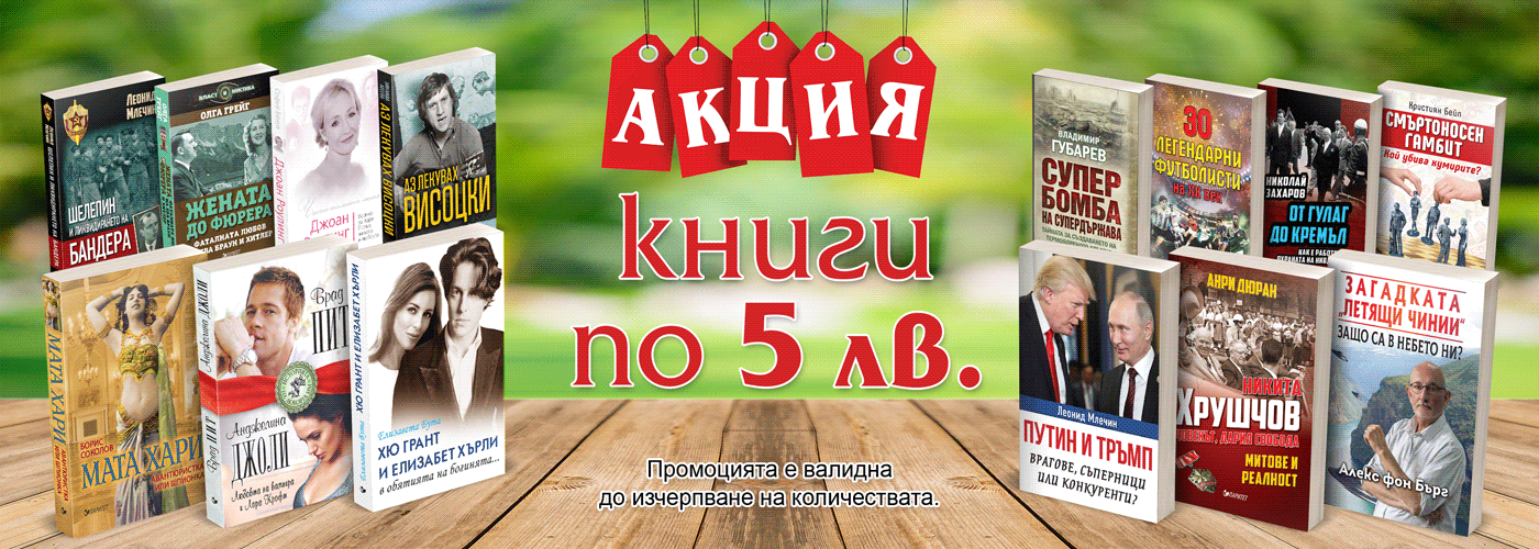 книги по 5 лв