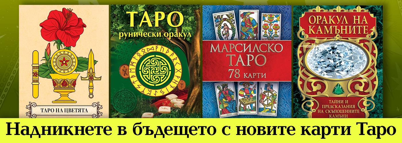 Карти Таро