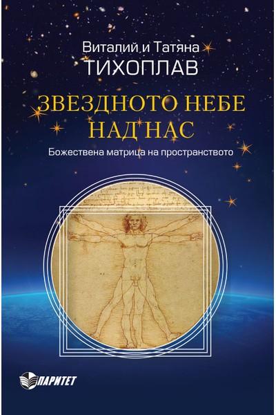Звездното небе над нас. Божествена матрица на пространството.