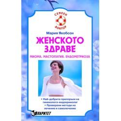 Женското здраве. Миома. Мастопатия. Ендометриоза