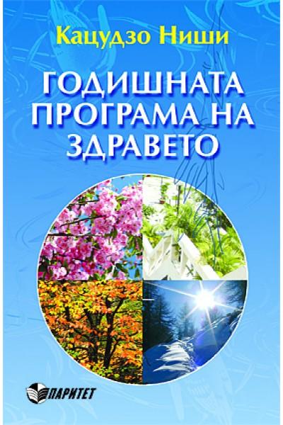 Годишната програма на здравето