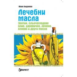 Лечебни масла. Зехтин, слънчогледово олио, царевично, ленено, елхово и други масла
