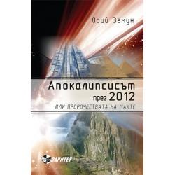 Апокалипсисът през 2012 или пророчествата на маите