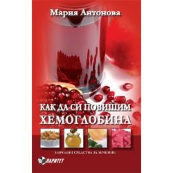 Как да повишим хемоглобина в кръвта