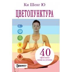 Цветопунктура. 40 ефективни схеми за лечение