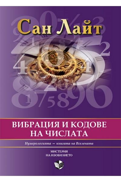 ВИБРАЦИЯ И КОДОВЕ НА ЧИСЛАТА. Нумерологията - книгата на Вселената