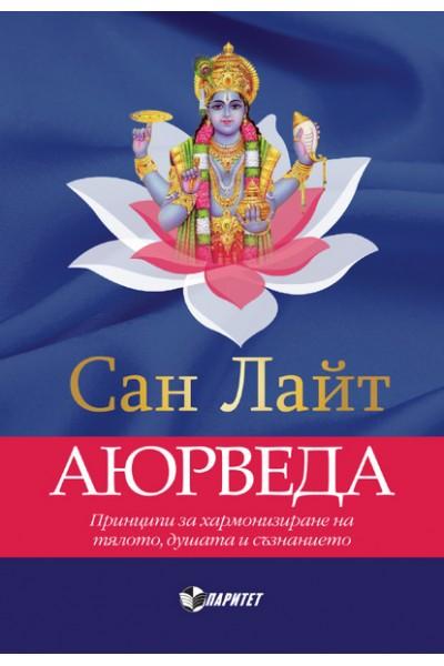АЮРВЕДА. Принципи за хармонизиране на тялото, душата и съзнанието