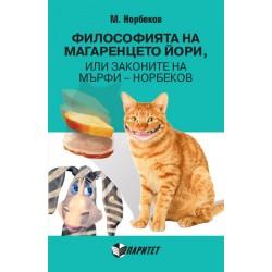 Философията на магаренцето Йори, или законите на Мърфи - Норбеков