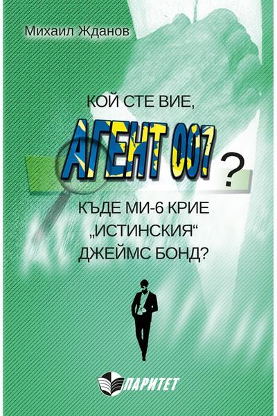 """Кой сте вие, агент 007? Къде МИ-6 крие """"истинския"""" Джеймс Бонд?"""