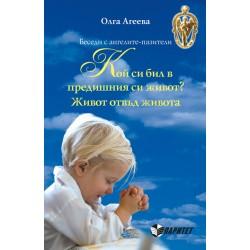 Беседи с ангелите-пазители. Кой си бил в предишния си живот? Живот отвъд живота