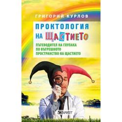 Проктология на щастието. Пътеводител на глупака по вътрешното пространство на щастието