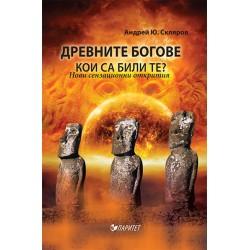 Древните богове. Кои са били те? Нови сензационни разкрития