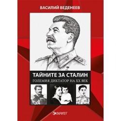 Тайните за Сталин. Големия диктатор на ХХ век