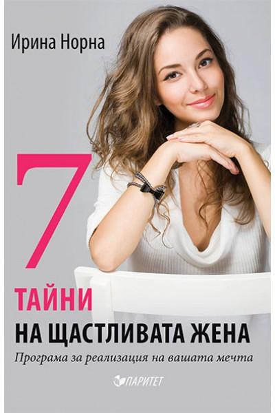 Седем тайни на щастливата жена. Програма за реализация на вашата мечта