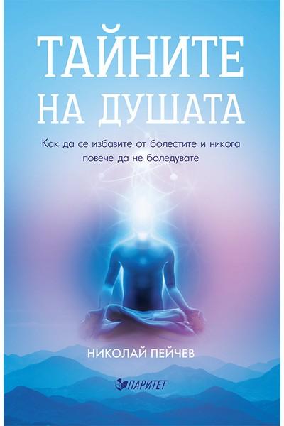 Тайните на душата. Как да се избавите от болестите и никога повече да не боледувате