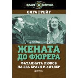 Жeната до Фюрера. Фаталната любов на Ева Браун и Хитлер