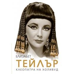 Eлизабет Тейлър. Клеопатра на Холивуд
