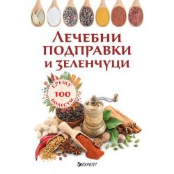 Лeчебни подправки и зеленчуци. Срешу 100 болести