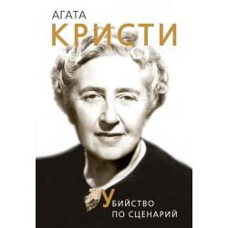 Агата Кристи. Убийство по сценарий