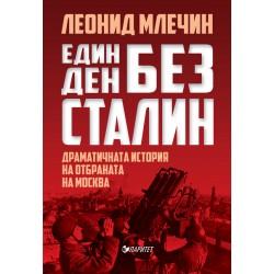 Един ден без Сталин. Драматичната история на отбраната на Москва