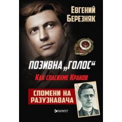 "Позивна ""Голос"" Как спасихме Краков Спомени на разузнавача"