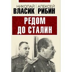 Редом до Сталин