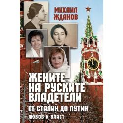 Жените на руските владетели. От Сталин до Путин: любов и власт