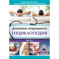 Домашна медицинска енциклопедия