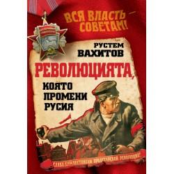 Революцията, която промени Русия