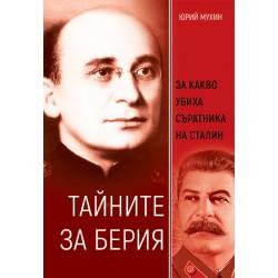 Тайните за Берия. За какво убиха съратника на Сталин?