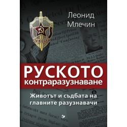 Руското контраразузнаване. Животът и съдбата на главните разузнавачи