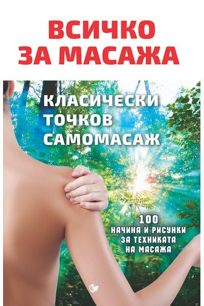 Всичко за масажа: класически, точков, самомасаж. 100 начина и рисунки за техниката на масажа