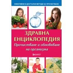 Здравна енциклопедия. Прочистване и обновяване на организма