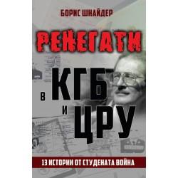 Ренегати в КГБ и ЦРУ. 13 истории от Студената война