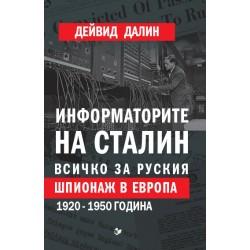 Информаторите на Сталин. Всичко за руския шпионаж в Европа, 1920-1950 година