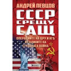 СССР срещу САЩ Операциите на ЦРУ и КГБ в годините на студената война