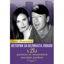 Истории за великата любов. 21 разказа за знаменити звездни двойки