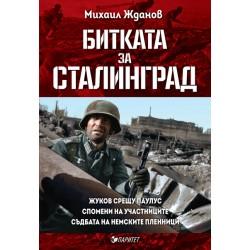Битката за Сталинград. Жуков срещу Паулус. Спомени на участниците. Съдбата на немските пленници