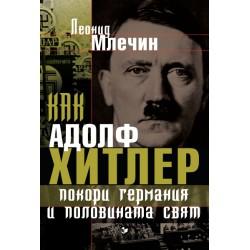 Как Адолф Хитлер покори Германия и половината свят