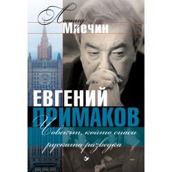 Евгений Примаков. Човекът, който спаси руската разведка