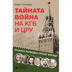 Тайната война на КГБ и ЦРУ. Руската разведка срещу запада