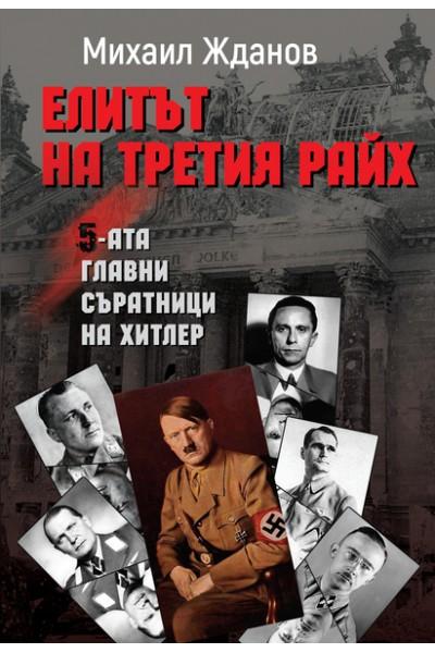 Елитът на третия райх. Петимата главни съратници на Хитлер