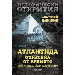 Атлантида, отнесена от времето. Историята на едно разследване