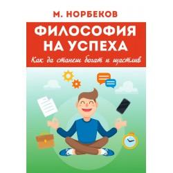 Философия на успеха. Как да станеш богат и щастлив