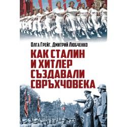 Как Сталин и Хитлер създавали свръхчовека