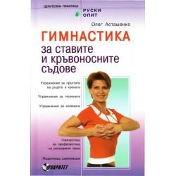 Гимнастика за ставите и кръвоносните съдове (книга + DVD с упражнения)