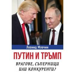 Путин и Тръмп - врагове, съперници или конкуренти?