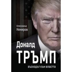 Доналд Тръмп – възходът към властта