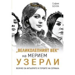 """""""Великолепният век"""" на Мерием Узерли Всичко за актьорите и героите на сериала"""